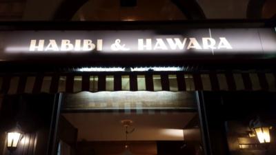 Habibi & Hawara Außenansicht